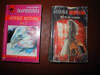 Отдается в дар Книги для чтения