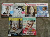 Отдается в дар Журналы Psychologies и Наша психология