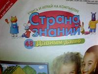 Отдается в дар журнал страна знаний 2 шт.