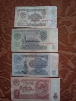 Отдается в дар Банкноты СССР 1961 года