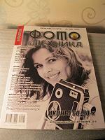 Отдается в дар 2 старых журнала: Chip и Фото & Техника