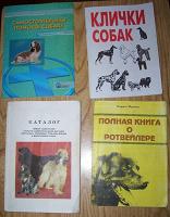 Отдается в дар Книги собаководческие