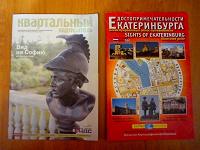 Отдается в дар Туристические брошюры
