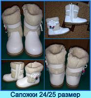 Отдается в дар Сапожки зимние разнопарки 24-25 р