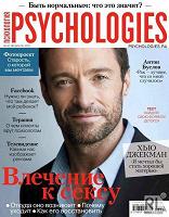 Отдается в дар Psychologies февраль