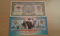 Отдается в дар лотерейные билеты МВД