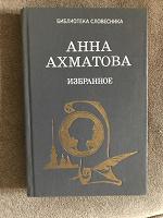 Ахматова Избранные стихи