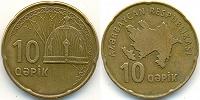 Отдается в дар Монета 10 капик