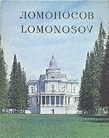 Отдается в дар книга-альбом о городе Ломоносов