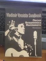 Отдается в дар Песни Высоцкого — песенник