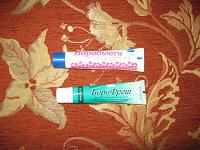 Отдается в дар Два крема антисептические написано