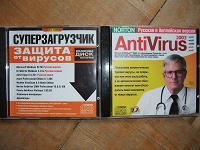 Отдается в дар Защита от вирусов ))
