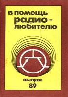 Отдается в дар Сборники «В помощь радиолюбителю»