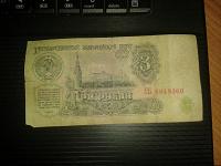 Отдается в дар 3 рубля
