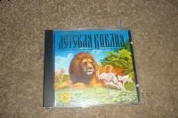 Отдается в дар детская библия на диске