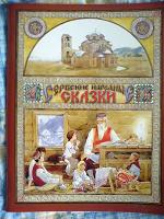 Отдается в дар Сербские сказки для детей