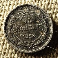 Отдается в дар 15 копеек 1923
