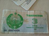 Отдается в дар бона Узбекистана 3 сум 1992 года