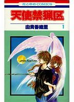 Отдается в дар 4 тома манги «Обитель ангелов» на русском