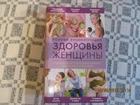 Отдается в дар Книга «Полная энциклопедия здоровья женщины»