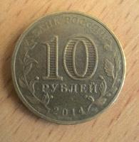 Отдается в дар 10 рублей ГВС Нальчик