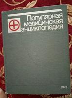 Отдается в дар Медицинская энциклопедия