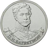 Отдается в дар Багратион 2 рубля 2012
