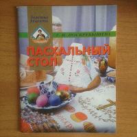 Отдается в дар Книга «Пасхальный стол»