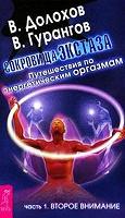 Отдается в дар Книга «Сокровища экстаза. Путешествия по энергетическим оргазмам» Часть 1. Второе внимание