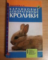 Отдается в дар Подарю книгу «Карликовые декоративные кролики»
