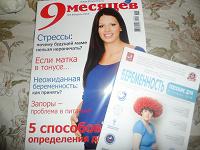 Отдается в дар Журнал для будущих мам