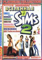 Отдается в дар The Sims 2. Вселенная. 8 в 1