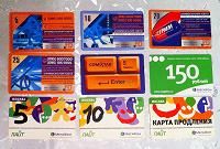 Отдается в дар пластиковые карты (интернет и телефон) коллекционерам