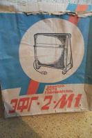 Отдается в дар Электро фото глянцеватель ЭФГ-2-М1