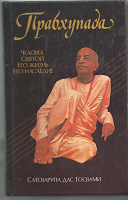 Отдается в дар Биография А. Ч. Бхактиведанты Свами Прабхупады