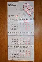 Отдается в дар Настенный календарь «Московское Центральное Кольцо» (МЦК)
