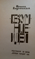 Отдается в дар Радунская. Безумные идеи 1963 г