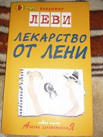 Отдается в дар Книга «Лекарство от лени»