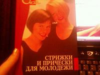 Отдается в дар книга «Стрижки и прическ для молодежи»