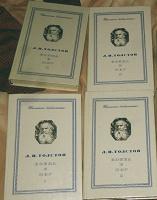 Отдается в дар Л.Н. Толстой — Война и Мир — 4 тома.