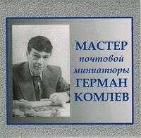 Отдается в дар Книга о художнике на CD