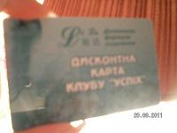 Отдается в дар карта ЛИДА