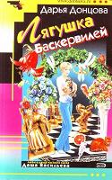 Отдается в дар Книга Д.Донцовой.