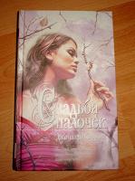 Отдается в дар Книга Джонатана Кэрролла «Свадьба палочек»