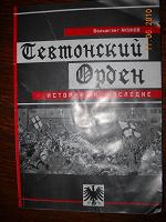Отдается в дар Акунов «Тевтонский орден. История и наследие.»