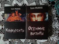 Отдается в дар Книги. Сергей Лукьяненко.