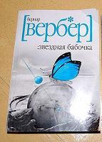 Отдается в дар Бернар Вербер «Звездная бабочка»