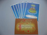 Отдается в дар Почтовые карточки и приглашения