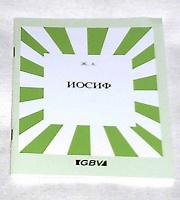 Отдается в дар религиозная брошюра «Иосиф»