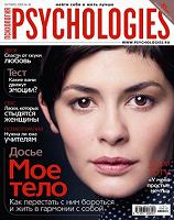 Отдается в дар Психология (мини-журнал)
